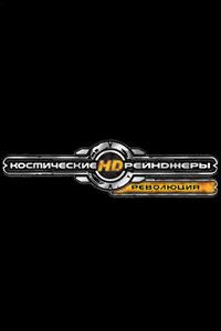 Космические рейнджеры 2/HD