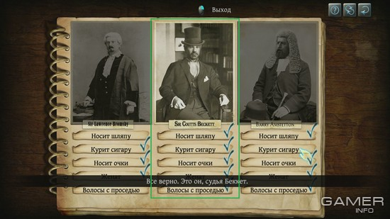 Прохождение The Testament of Sherlock Holmes