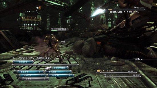 Скриншот к игре Final Fantasy XIII