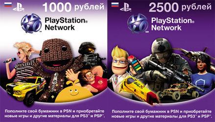 Карты оплаты для российских пользователей PlayStation Network