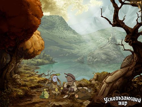 Скриншот к игре «Ускользающий мир»