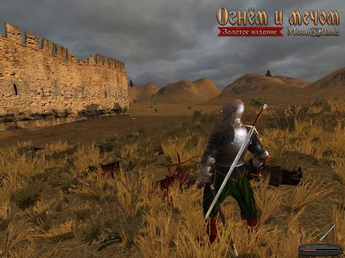 Скриншот к игре Mount & Blade. Огнём и мечом. Золотое издание