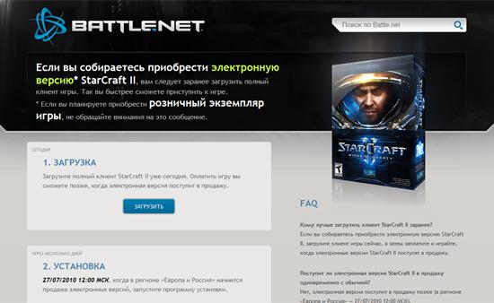 Клиент StarCraft II доступен для скачивания