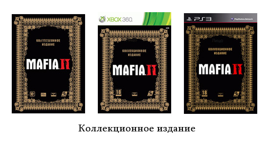 Предзаказ и коллекционка Mafia II