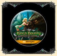 Ранний старт King's Bounty: Перекрестки миров