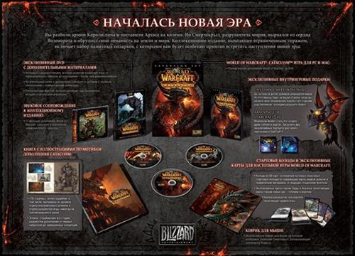 Коллекционное издание World of Warcraft: Cataclysm