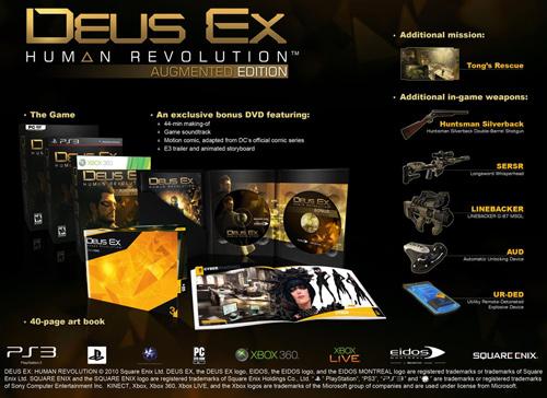 Специальное издание Deus Ex: Human Revolution