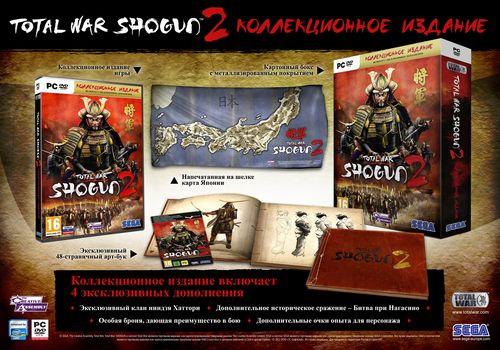 Подробности российского издания Shogun 2