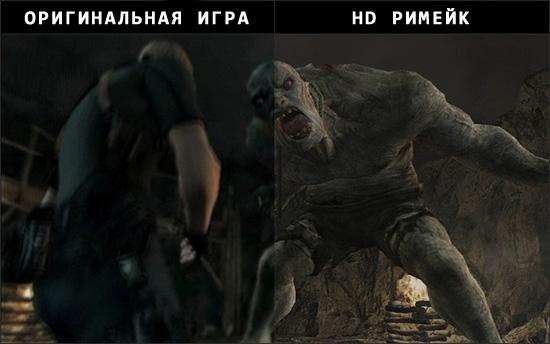 Сравнение графики оригинальной игры и HD римейка.