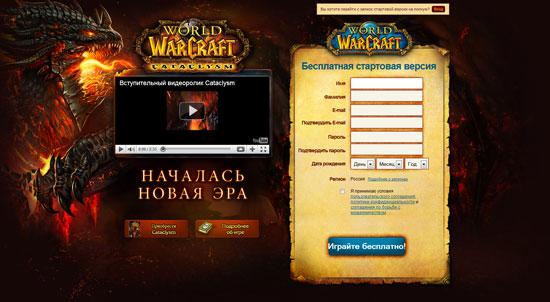 World of Warcraft теперь бесплатена до lvl20