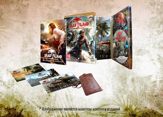 Подарочное издание PC-версии