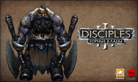 Новое дополнение для Disciples III: Ренессанс