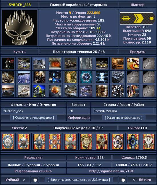 Скриншот из игры XGame-Online