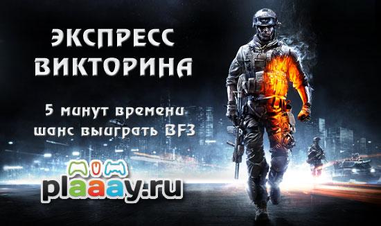Викторина от Plaaay.ru и Gamer-Info по шутеру Battlefield 3