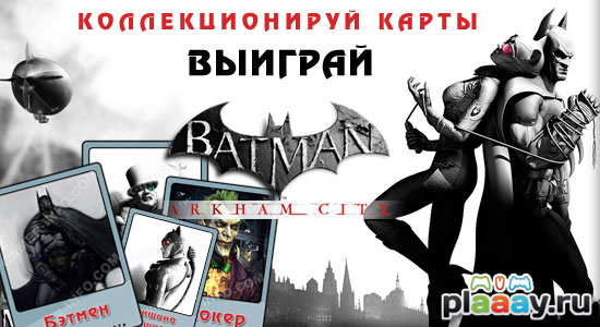 Обыщи Gamer-Info - получи Batman: Arkham City