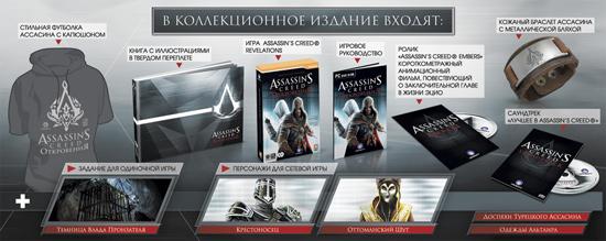 Коллекционное издание «Assassin's Creed: Откровения»