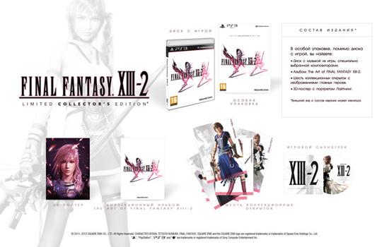 Коллекционное издание Final Fantasy XIII-2