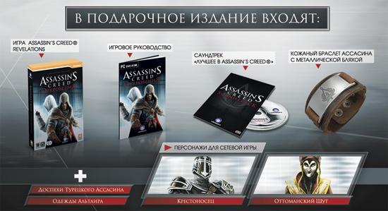 Подарочное издание «Assassin's Creed: Откровения»