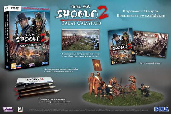 Коллекционное издание Shogun 2: Закат самураев