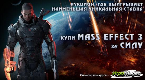 Торги за Mass Effect 3