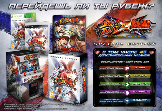 Street Fighter x Tekken. Special Edition