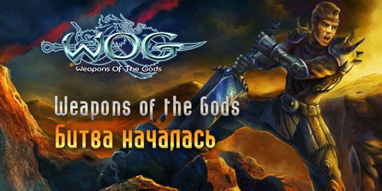 Стартовал ОБТ онлайн игры Weapons of the Gods