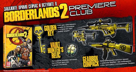 Borderlands 2 Premiere Club