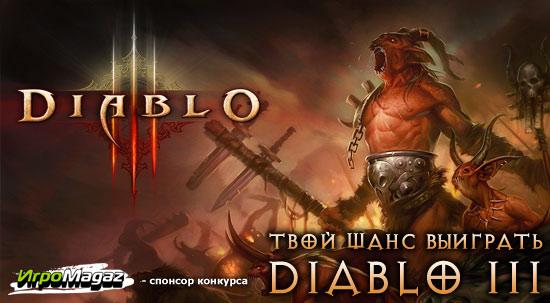 Прояви знания геймера - выиграй Diablo 3
