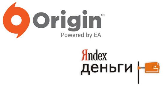 Origin принимает Яндекс.Деньги