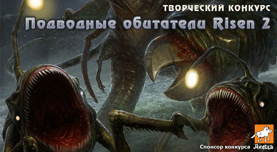 Конкурс «Подводные обитатели Risen 2»