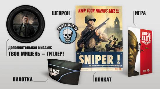 Коллекционное издание Sniper Elite V2
