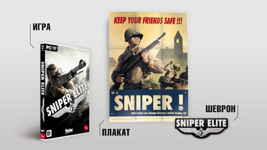 DVD-издание Sniper Elite V2