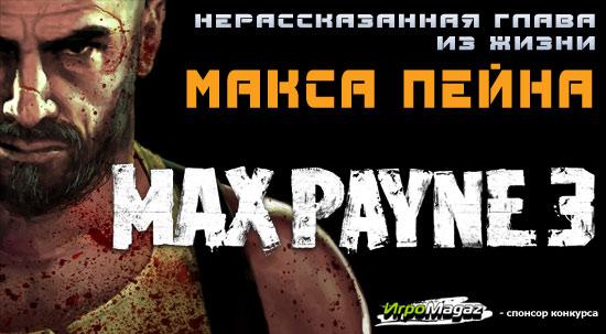 Нерассказанная глава из жизни Макса Пейна