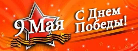 Поздравляем всех с Великим праздником 9 мая – Днем Победы!