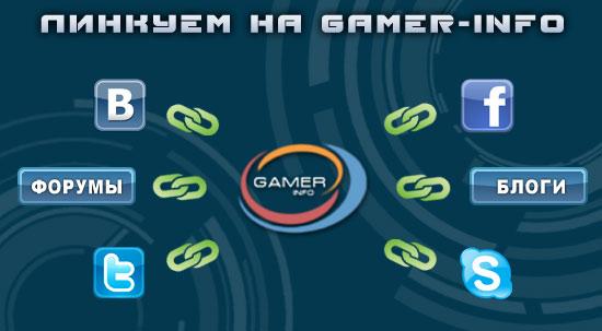 Линкуем на Gamer-Info