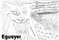Работа пользователя Eguayer