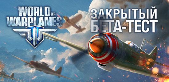 Раздача ключей на ЗБТ World of Warplanes