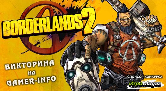 Викторина по Borderlands 2