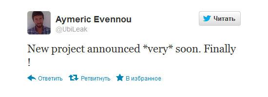 Ubisoft готовит анонс нового проекта