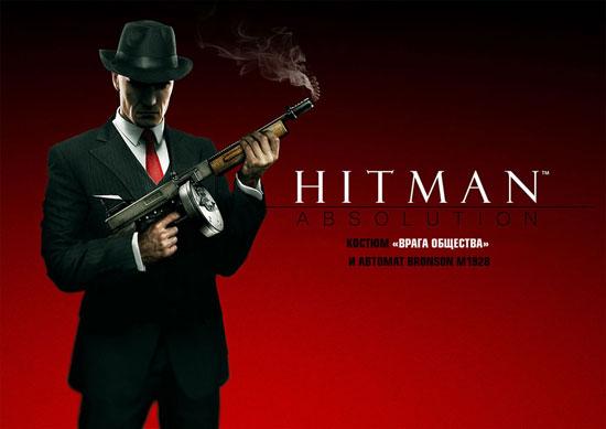 Эксклюзивные дополнения за предзаказ Hitman: Absolution