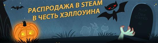 Жуткая распродажа в Steam