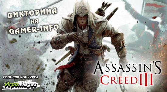 Викторина по Assassin's Creed III