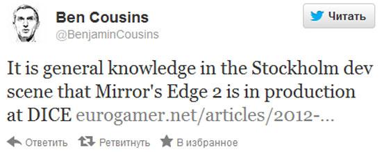 Mirror's Edge 2 в разработке?