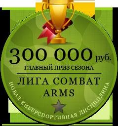 Лига Combat Arms успешно стартовала