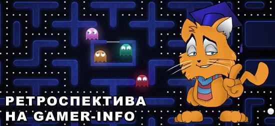 Ретроспектива на Gamer-Info