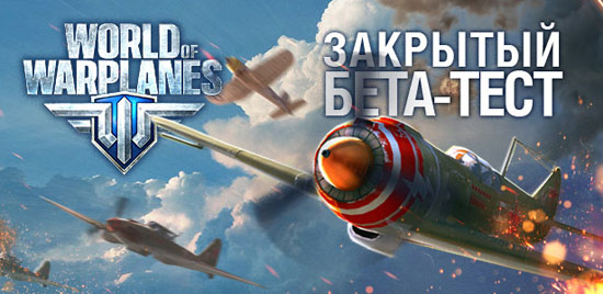 Инвайты на ЗБТ World of Warplanes