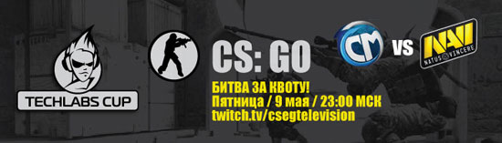 TECHLABS CUP BY 2013 Counter-Strike: Global Offensive - ФИНАЛЬНАЯ БИТВА ЗА КВОТУ!