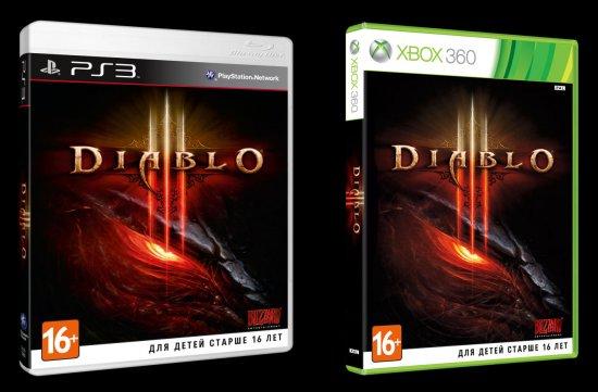Diablo III на PS3 и Xbox 360