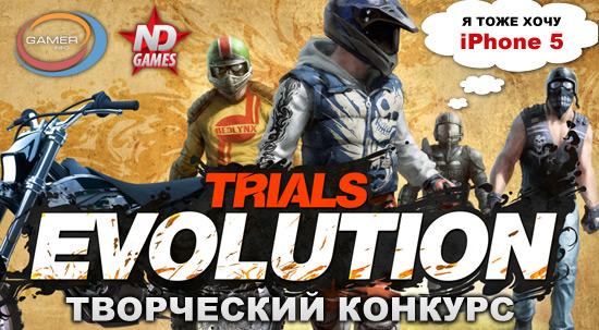 Trials Evolution – творческий конкурс