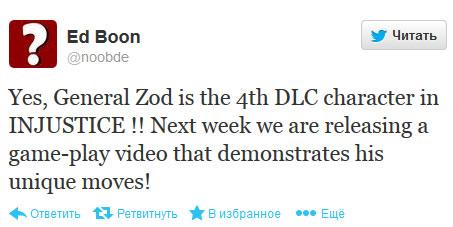 Генерал Зод станет DLC персонажем в Injustice